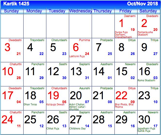 Download Bengali Calendar 1424, Download Bengali Calendar 1425